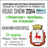 ���������� �� ������� RoadShow-2014 ������������ ������� ������������. �������� � ������� �� ������ ��� � ������ ��������!